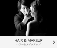 HAIR&MAKEUP へアー&メイクアップ